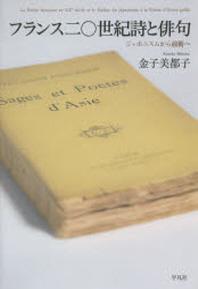 フランス二Ο世紀詩と俳句 ジャポニスムから前衛へ