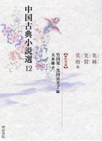 中國古典小說選 12