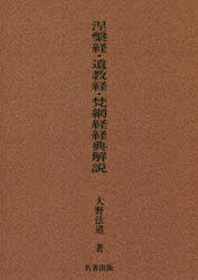 くり槃經.遺敎經.梵網經經典解說 新裝版