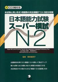 日本語能力試驗ス―パ―模試N2 本試驗と同じ形式.問題數の完全模擬テスト3回分收錄