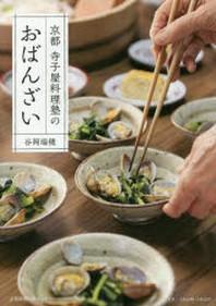 京都寺子屋料理塾のおばんざい