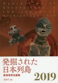 發掘された日本列島 新發見考古速報 2019