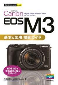 CANON EOS M3基本&應用撮影ガイド
