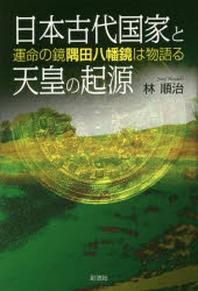 日本古代國家と天皇の起源 運命の鏡隅田八幡鏡は物語る