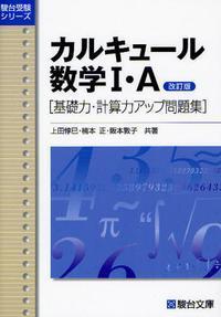 カルキュ-ル數學1.A 基礎力.計算力アップ問題集