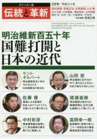 傳統と革新 オピニオン誌 28號