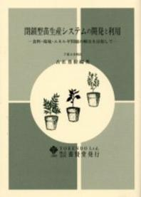 閉鎖型苗生産システムの開發と利用