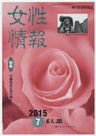 女性情報 切り拔き情報誌 2015-7