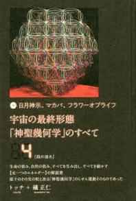 宇宙の最終形態「神聖幾何學」のすべて 日月神示,マカバ,フラワ-オブライフ 4