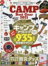 CAMP BEST GEAR シ-ン別に紹介!!最新キャンプ&アウトドアギア935製品 2021