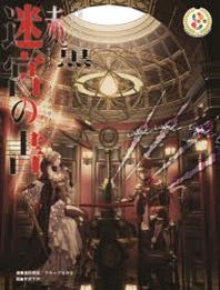 捏造ミステリ-TRPG赤と黑 迷宮の書