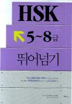HSK 5-8급 뛰어넘기