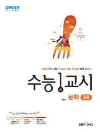 수능1교시 고등 문학 공통(2021)
