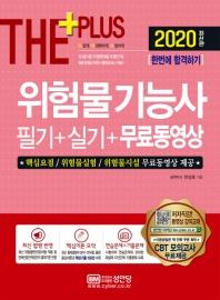 The Plus 위험물기능사 필기+실기+무료동영상(2020)