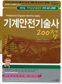 기계안전기술사 200점(2020)