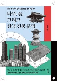 나무, 돌, 그리고 한국 건축 문명
