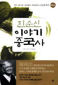 진순신 이야기 중국사. 3: 군웅과 패자