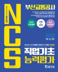 부산교통공사 NCS 직업기초능력평가(2021)