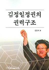 김정일 정권의 권력구조
