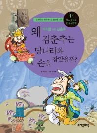 역사공화국 한국사법정. 11: 왜 김춘추는 당나라와 손을 잡았을까