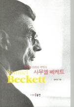 침묵과 소리의 극작가 사무엘 베케트