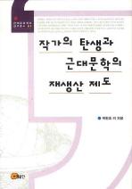 작가의 탄생과 근대문학의 재생산 제도