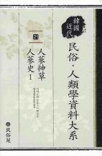 인삼신초 인삼사. 1