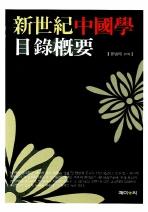 신세기 중국학 목록개요