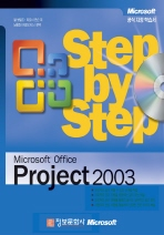 STEP BY STEP MICROSOFT PROJECT 2003