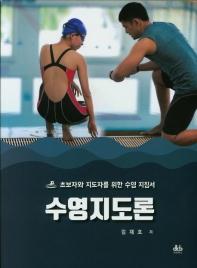 수영지도론