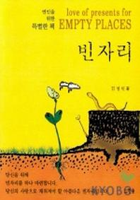빈자리(연인을 위한 특별한 책)