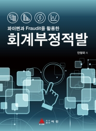 파이썬과 Fraudit을 활용한 회계부정적발