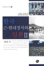 한국 근현대 정치와 일본. 2
