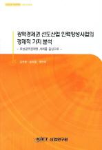 광역경제권 선도산업 인력양성사업의 경제적 가치분석
