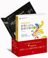okgosu의 플렉스 4.5 & 플래시액션스크립트정석 세트