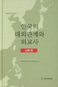 한국의 대외관계와 외교사(고려편)
