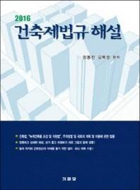 건축제법규해설(2016)