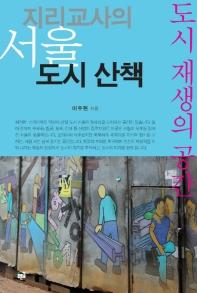 지리교사의 서울 도시산책