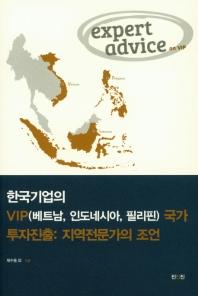 지역전문가의 조언 한국기업의 VIP(베트남,인도네시아,필리핀)국가 투자진출