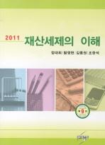 재산세제의 이해(2011)