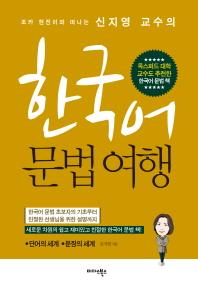 조카 현진이와 떠나는 신지영 교수의 한국어 문법 여행