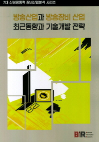 방송산업과 방송장비 산업 최근동향과 기술개발 전략