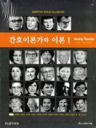 간호이론가와 이론 SET
