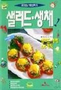 샐러드 생채 냉채(우먼 센스 가족요리 11)
