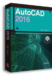 오토캐드(AutoCAD)(2016)