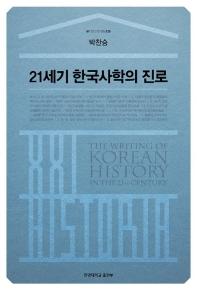 21세기 한국사학의 진로