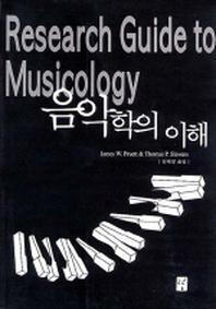 음악학의 이해