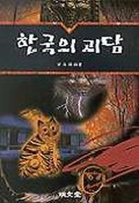 한국의 괴담