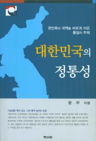 대한민국의 정통성