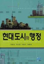 현대도시와 행정